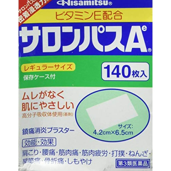 [with English Instructions] Hisamitsu Salonpas Pain Relieving Pat...